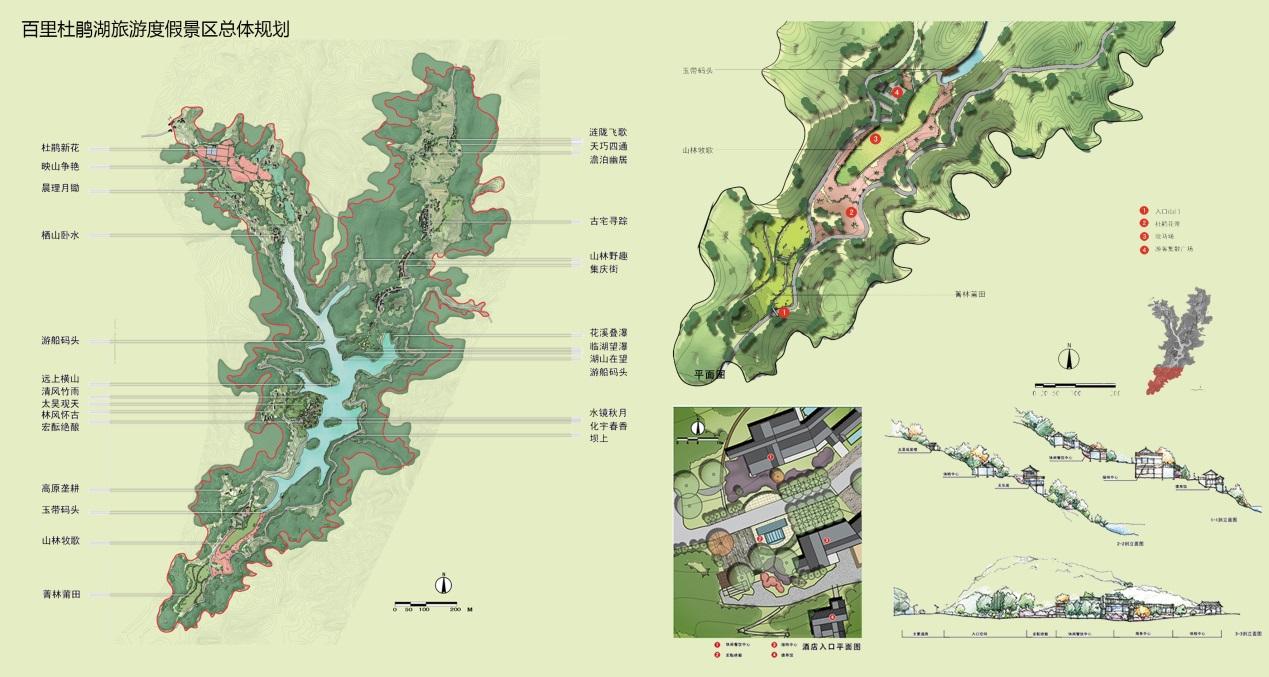 1.百里杜鹃湖旅游度假景区总体规划